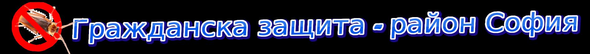 Гражданска защита – район София