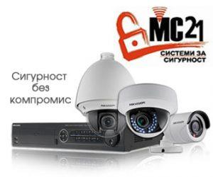 Системи за сигурност